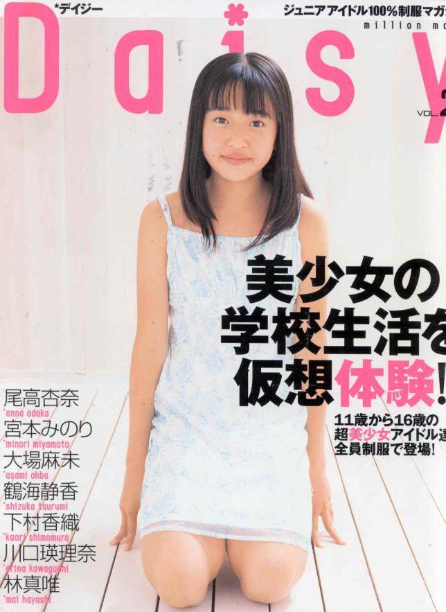 Description New Junior Idol Magazine Featuring Girls Between And