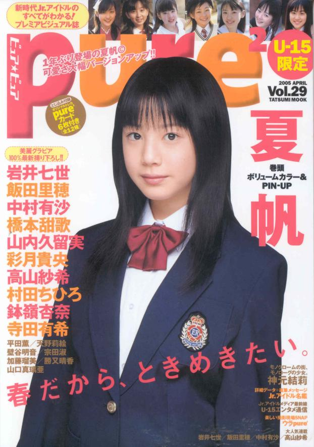 JP Junior Idol http://shermanqmatrangas.blogspot.com/2011/09/u15-japanese-junior-idol-girls.html