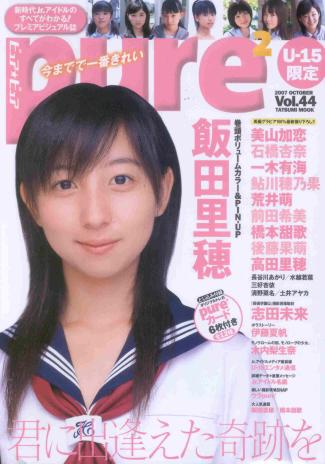 Japanese Junior Idol Magazine