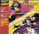 Various - Slayers - the Motion Picture Go OST