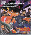 Various - Detective Conan - Countdown to Heaven~5th Movie Soundtrack