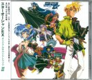 Various - Star Ocean EX - Original TV Soundtrack Volume 2 CD