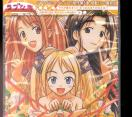 Various - Love Hina - Second Version Volume 3 Mini CD