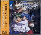 Various - Seireiki Rayblade - Original Soundtrack (2 CD Set)