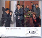 V6 - Ai no Melody~CD Single