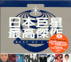 Various - Avex - Best of J-POP CD and Music Video VCD