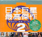Various - Avex Japan Best of J-Pop 2 (CD and MTV VCD) (2 discs)