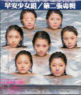 Morning Musume - Second Morning