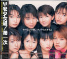 Morning Musume - First Time