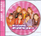 Morning Musume - Pinch Runner Original Movie Soundtrack