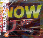 Various - Now J-POP 2001