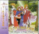 Various - The Adventure of Puppet Princess -