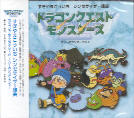 Various - Dragon Quest - Monsters Soundtrack