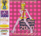 Various - Dance Dance Revolution - Solo 2000 Original Soundtrack (2 CD Set)