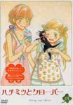 Animation - Honey and Clover Vol.1 [Regular Edition] DVD (Japan Import)