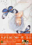 Animation - Honey and Clover II Vol.3 [Limited Release] DVD (Japan Import)