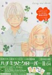 Animation - Honey and Clover II Vol.4 [Limited Release] DVD (Japan Import)