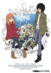 Animation - Eden of the East Vol.1 DVD (Japan Import)