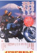 Japanese Movie - Mayonaka no Yaji-san Kita-san (English Subtitles) DTS Standard Edition (Japan Import)
