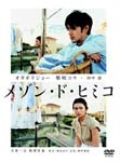 Japanese Movie - Maison de Himiko (English Subtitles) Special Edition [Limited Release] (Japan Import)