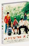 Japanese Movie - Honey and Clover Special Edition [Limited Edition] DVD (Japan Import)