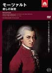 Classical Documentary - Testing Mozart DVD (Japan Import)