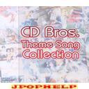 Game Music - CD BROS Theme Song Collection (Japan Import)