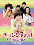 TV Series - Chunja's Special Day DVD Box 1 DVD (Japan Import)