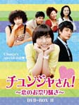 TV Series - Chunja's Special Day DVD Box 2 DVD (Japan Import)