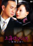 TV Series - Love in the Fallen city DVD Box 1 DVD (Japan Import)