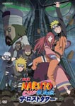 Animation - Naruto Shippuden The Movie: The Lost Tower [Regular Edition] DVD (Japan Import)