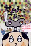 Animation - Zenmai Zamurai - Namezaemon no Wana DVD (Japan Import)