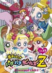 Animation - Demashita! Powerpuff Girls Z Vol.23 [Regular Edition] DVD (Japan Import)