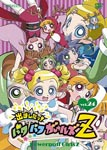 Animation - Demashita! Powerpuff Girls Z Vol.24 [Regular Edition] DVD (Japan Import)
