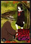Animation - Jigoku Shojo Second Series 3 DVD (Japan Import)