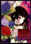 Animation - Jigoku Shojo Second Series 4 DVD (Japan Import)