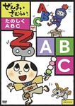 Animation - Zenmai Zamurai - Tanoshiku ABC DVD (Japan Import)