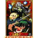 Animation - Deltora Quest 2 DVD (Japan Import)