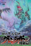 Animation - Theatrical Features Gurren Lagann Lagann Hen [Regular Edition] DVD (Japan Import)