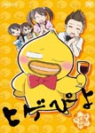Animation - Higepiyo 3 Higepiyo No Nazo Dayo !? DVD (Japan Import)