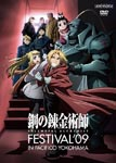Animation - Fullmetal Alchemist Festival '09 DVD (Japan Import)