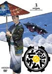 Animation - Xam'd: Lost Memories 3 DVD (Japan Import)