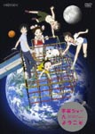 Animation - Welcome to THE SPACE SHOW DVD (Japan Import)