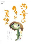 Animation - Kappa no Coo to Natsuyasumi Stuffed Animal Edition [Limited Release] DVD (Japan Import)