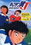 Animation - Captain Tsubasa J DVD Box 1 [Limited Release] DVD (Japan Import)