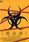 Movie - Kanzengen Biohazard (Japanese Title) DVD (Japan Import)