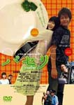 Japanese Movie - Parsley DVD (Japan Import)