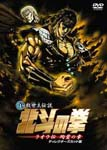 Animation - Shinsei Kyuseishu Hokuto no Ken (Fist of the North Star) Raoh Den Junai no Sho Director's Cut Edition [Pre-order only limited release] DVD (Japan Import)