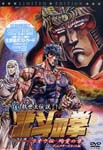 Animation - Shinsei Kyuseishu Hokuto no Ken (Fist of the North Star) Raoh Den Junai no ho Director's Cut Edition [Limited Edition] DVD (Japan Import)