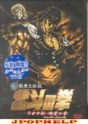 Animation - Shinsei Kyuseishu Hokuto no Ken (Fist of the North Star) Raoh Den Junai no ho Director's Cut Edition [Regular Edition] DVD (Japan Import)